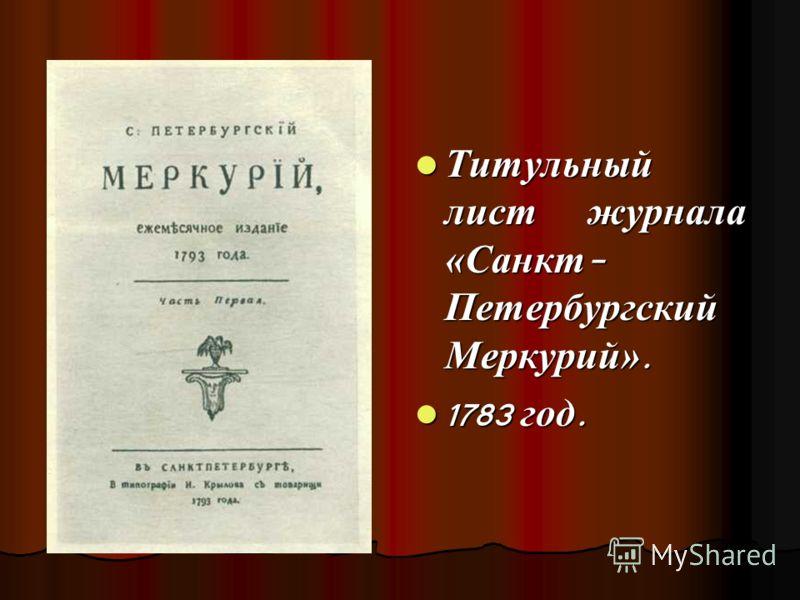 Обыск в типографии... был учинен «со всею прилежностью». Обыск в типографии... был учинен «со всею прилежностью».