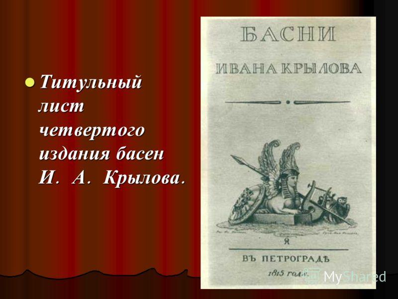 И пленительная сила басен особенно проявлялась в чтении самого И пленительная сила басен особенно проявлялась в чтении самого автора. автора.