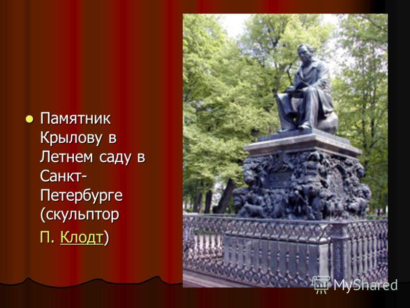 9 ноября (21 н.с.) 1844 в возрасте 75 лет Крылов скончался. Похоронен в Петербурге. 9 ноября (21 н.с.) 1844 в возрасте 75 лет Крылов скончался. Похоронен в Петербурге.