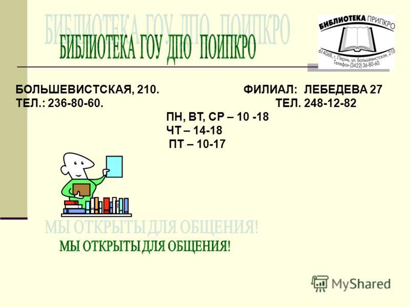 БОЛЬШЕВИСТСКАЯ, 210. ФИЛИАЛ: ЛЕБЕДЕВА 27 ТЕЛ.: 236-80-60. ТЕЛ. 248-12-82 ПН, ВТ, СР – 10 -18 ЧТ – 14-18 ПТ – 10-17