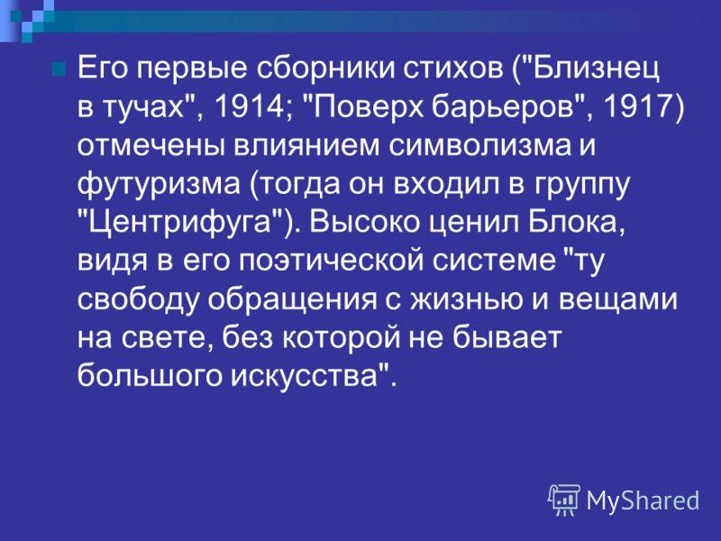 Его первые сборники стихов (