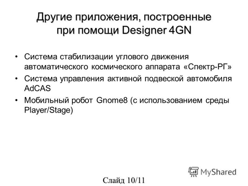 Другие приложения, построенные при помощи Designer 4GN Система стабилизации углового движения автоматического космического аппарата «Спектр-РГ» Система управления активной подвеской автомобиля AdCAS Мобильный робот Gnome8 (с использованием среды Play