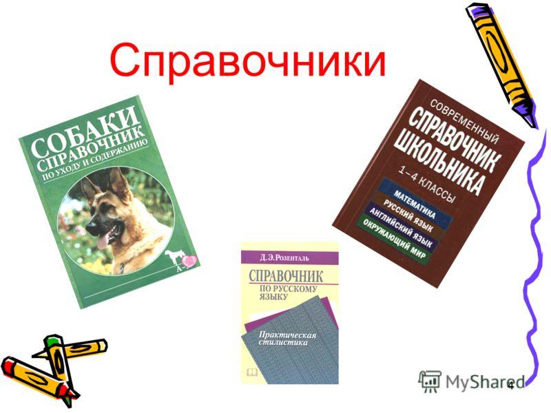 4 Справочники