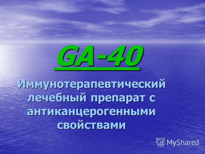 GA-40 Иммунотерапевтический лечебный препарат с антиканцерогенными свойствами