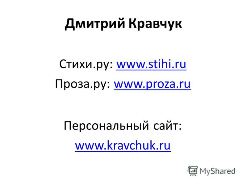 Дмитрий Кравчук Персональный сайт: www.kravchuk.ru Стихи.ру: www.stihi.ruwww.stihi.ru Проза.ру: www.proza.ruwww.proza.ru