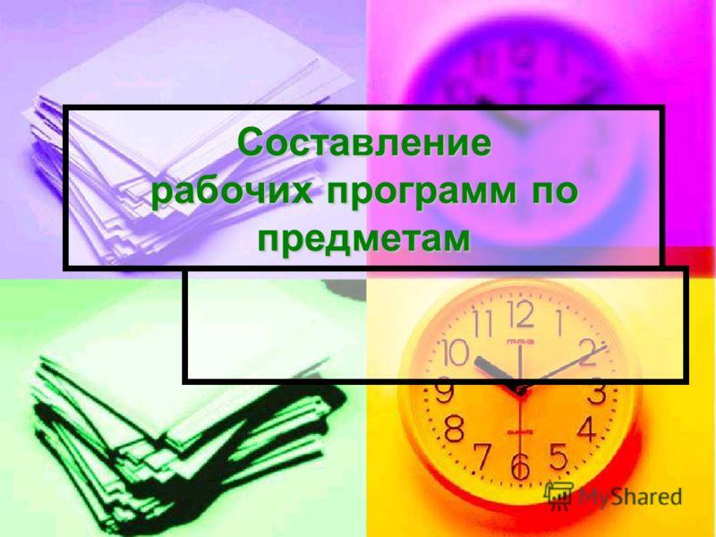 Составление рабочих программ по предметам