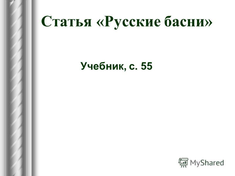 Статья «Русские басни» Учебник, с. 55