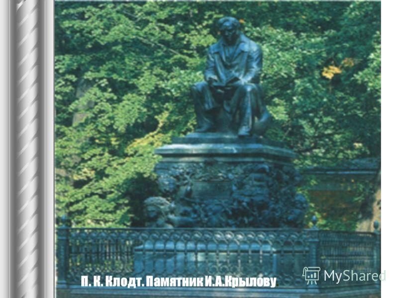 П. К. Клодт. Памятник И.А.Крылову.