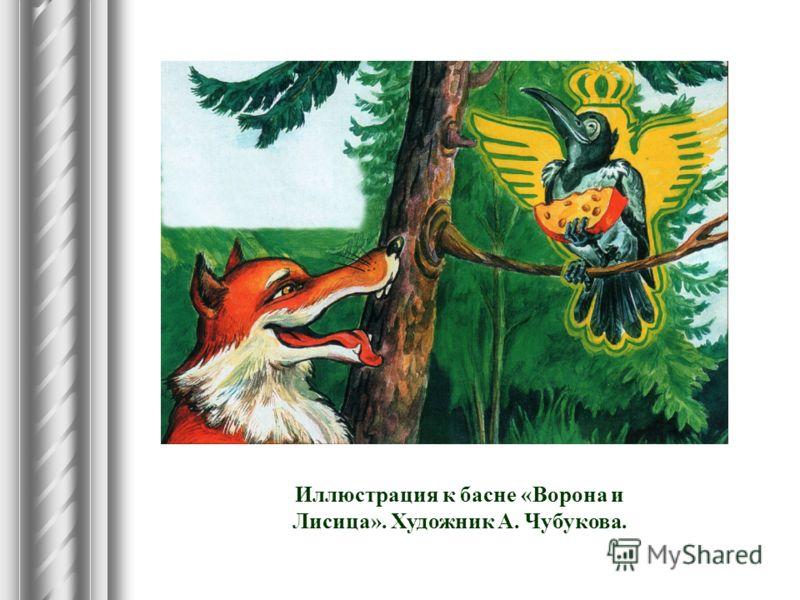 Иллюстрация к басне «Ворона и Лисица». Художник А. Чубукова.