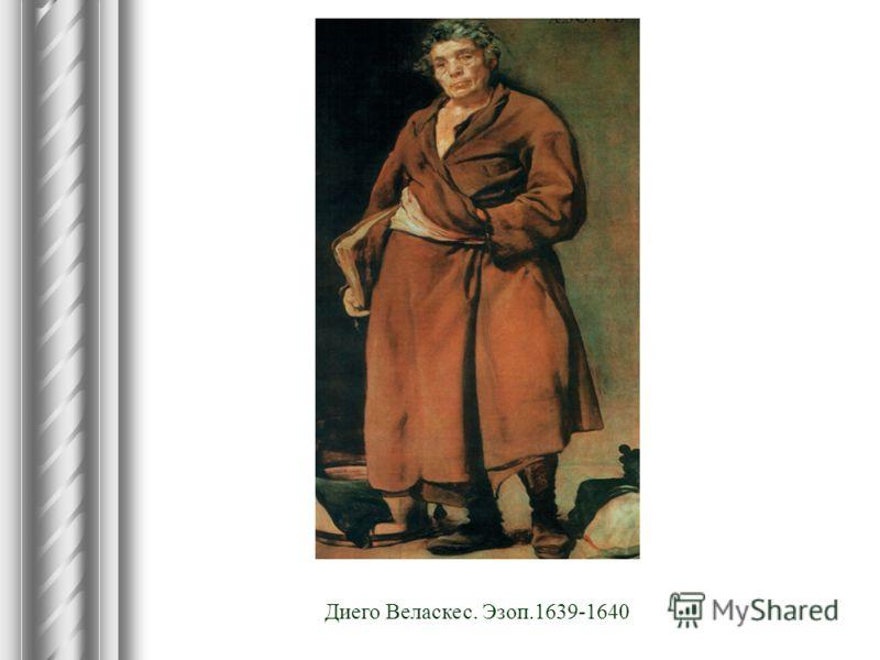 Диего Веласкес. Эзоп.1639-1640