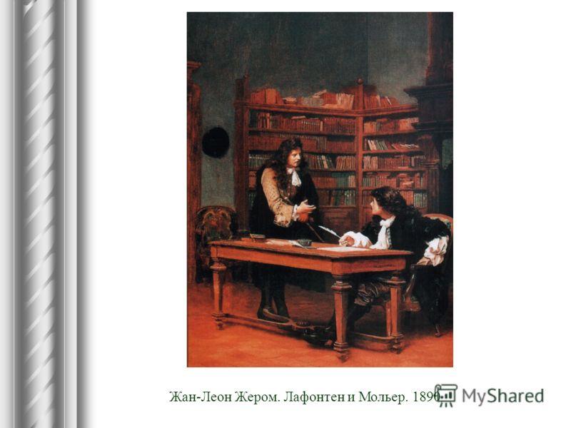 Жан-Леон Жером. Лафонтен и Мольер. 1890