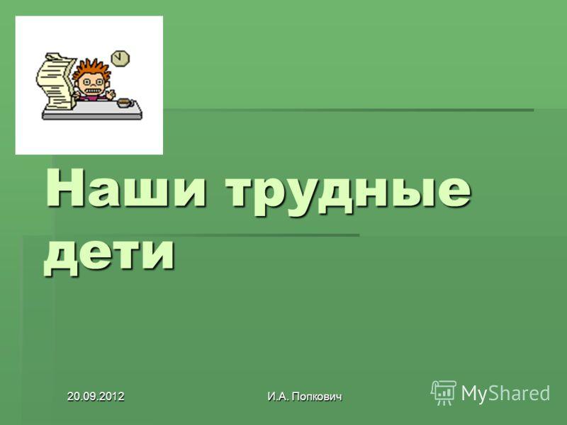 20.09.2012 И.А. Попкович Наши трудные дети