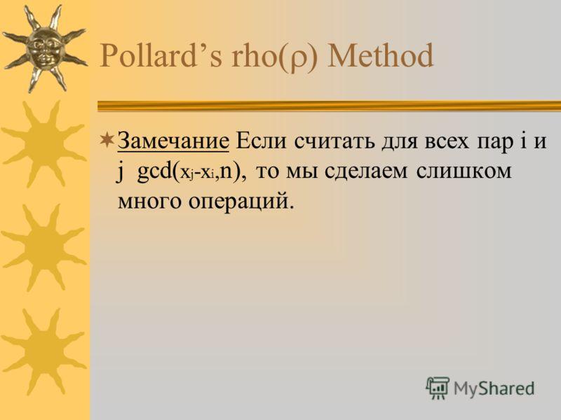 Pollards rho Method Замечание Если считать для всех пар i и j gcd( x j -x i, n), то мы сделаем слишком много операций.
