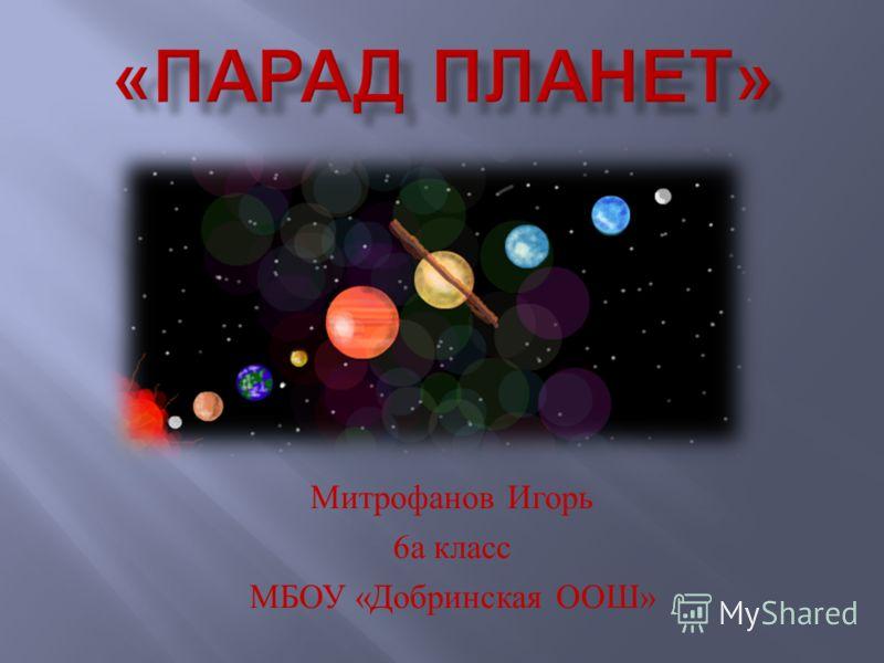 Митрофанов Игорь 6 а класс МБОУ « Добринская ООШ »