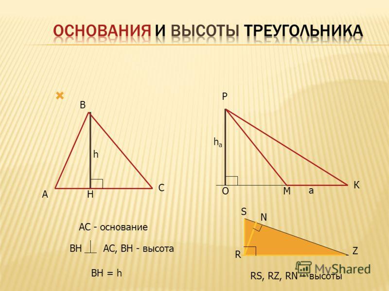 Площадь треугольника равна половине произведения основания на высоту, проведённую к этому основанию