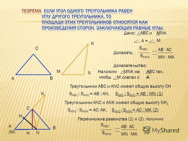 S ABC = 1/2 a h a S ABC = 1/2 b h b 1/2 a h a = 1/2 b h b a h a = b h b Вывод: меньшая высота проведена к большему основанию b hbhb а haha A BC
