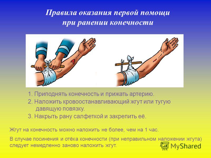 Остановка кровотечения из подключной артерии путём максимального отвода рук назад 1.Максимально отвести назад левое и правое плечо. 2. Отведенные плечи зафиксировать за спиной, используя широкий бинт или подходящую материю.