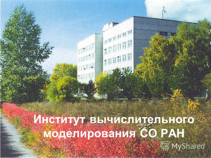 Институт вычислительного моделирования СО РАН
