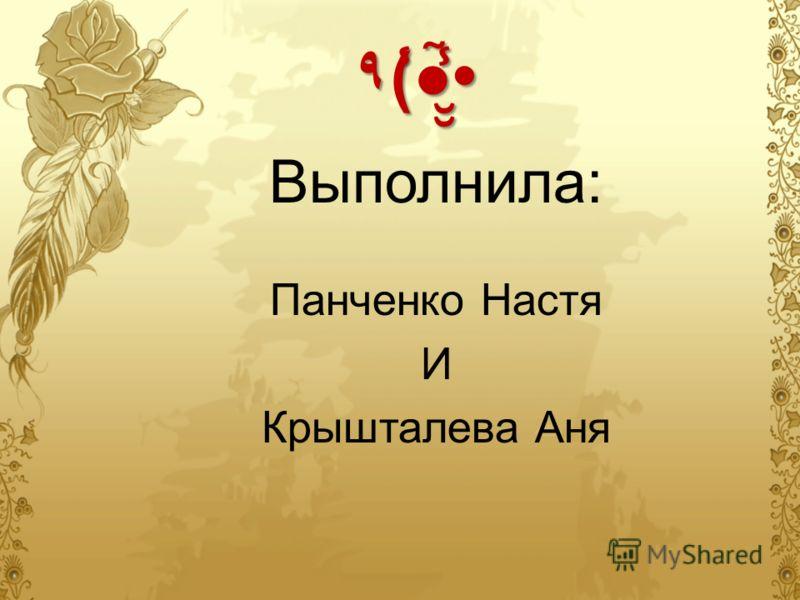 ٩ ( ̾ ̮̮ ̃ ̾ ٩ ( ̾ ̮̮ ̃ ̾ Выполнила: Панченко Настя И Крышталева Аня