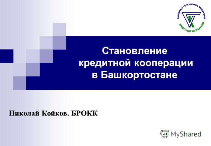 Николай Койков. БРОКК