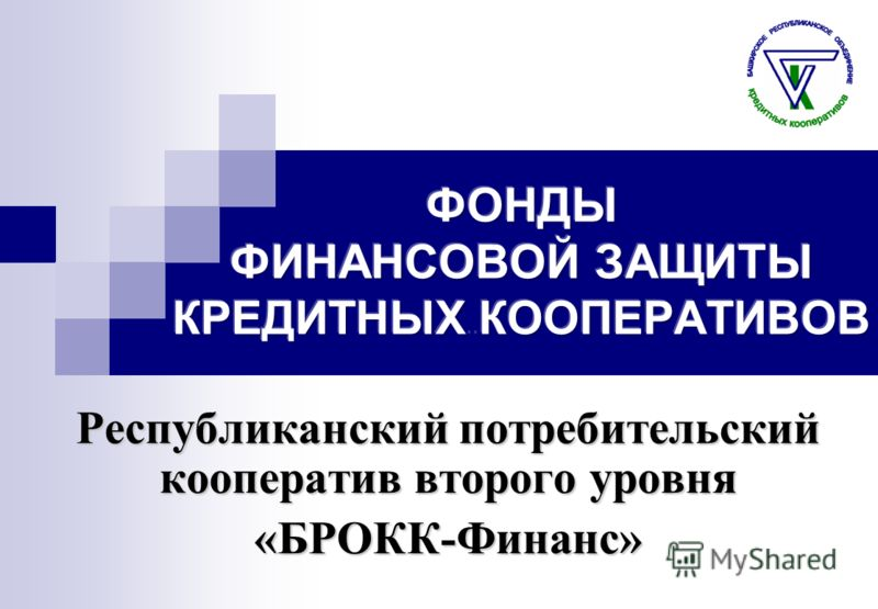 Республиканский потребительский кооператив второго уровня «БРОКК-Финанс»
