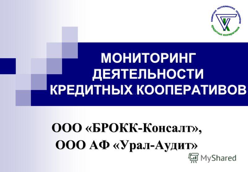 ООО «БРОКК-Консалт», ООО АФ «Урал-Аудит»