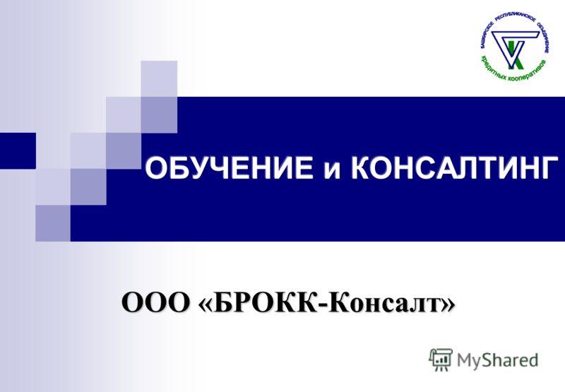 ООО «БРОКК-Консалт»