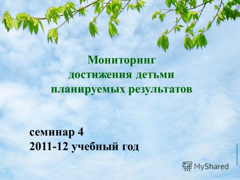 Мониторинг достижения детьми планируемых результатов семинар 4 2011-12 учебный год