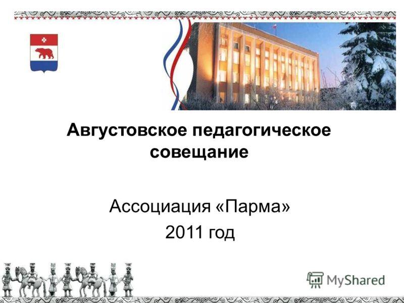 Августовское педагогическое совещание Ассоциация «Парма» 2011 год