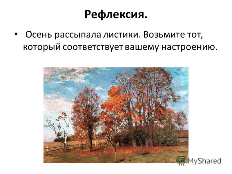 Рефлексия. Осень рассыпала листики. Возьмите тот, который соответствует вашему настроению.