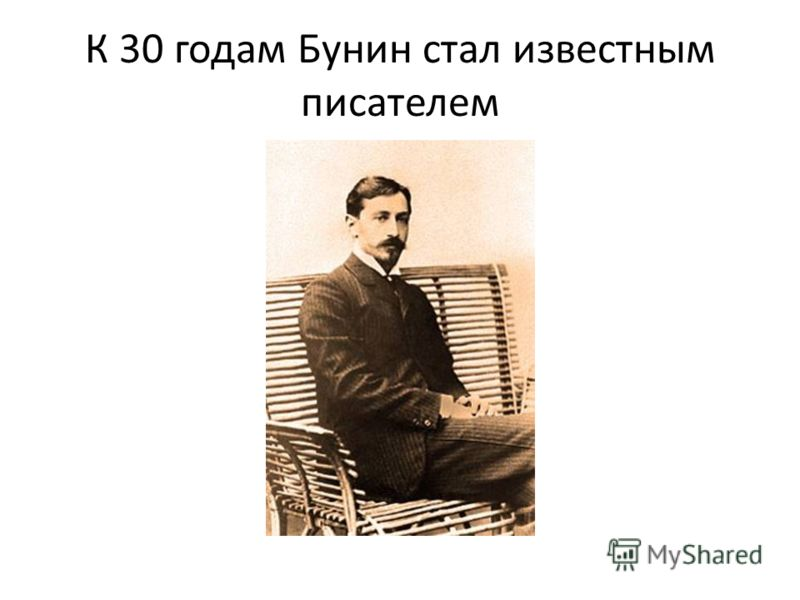 К 30 годам Бунин стал известным писателем