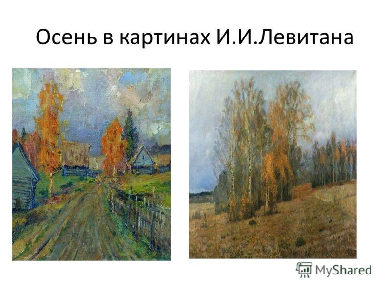 Осень в картинах И.И.Левитана