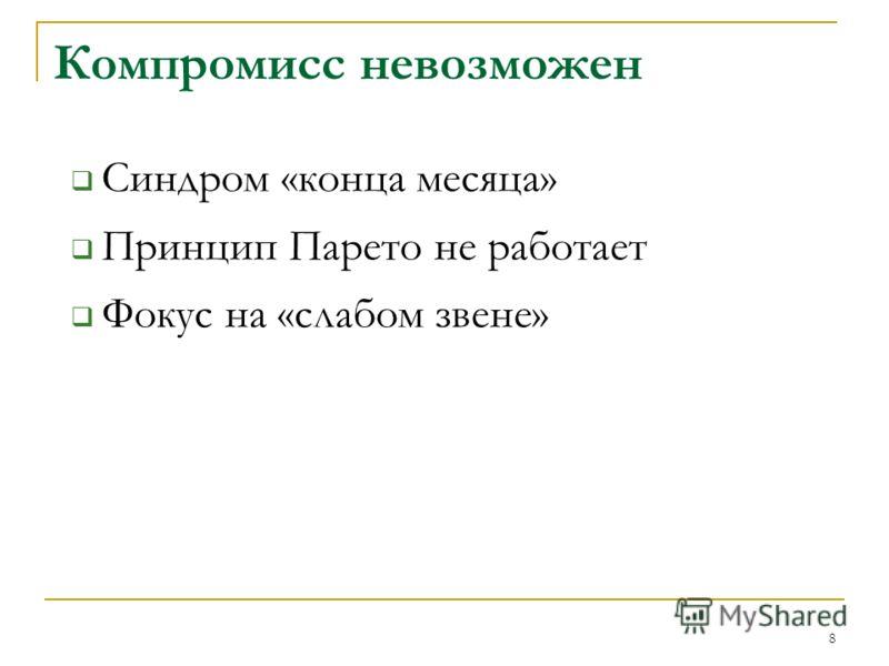 Компромисс невозможен Синдром «конца месяца» Принцип Парето не работает Фокус на «слабом звене» 8