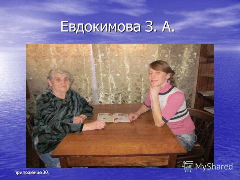приложение 30. Евдокимова З. А. Евдокимова З. А.