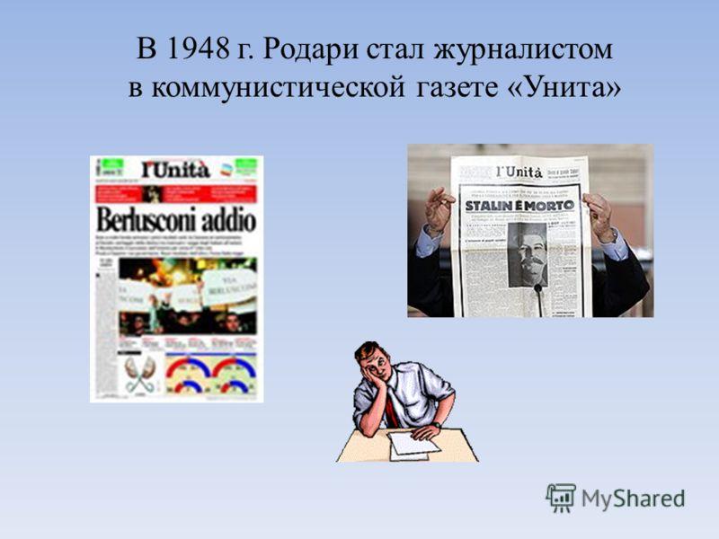 В 1948 г. Родари стал журналистом в коммунистической газете «Унита»