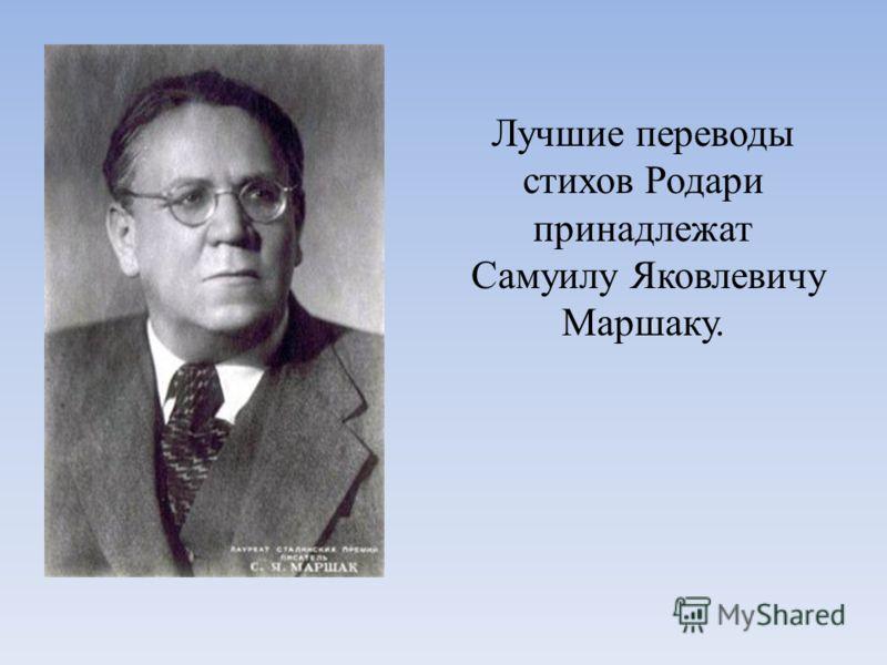 Лучшие переводы стихов Родари принадлежат Самуилу Яковлевичу Маршаку.
