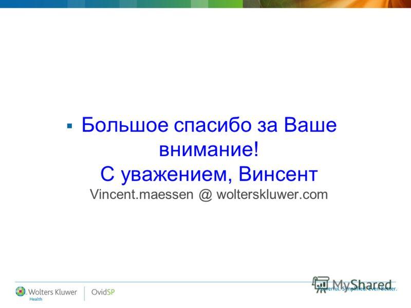 Большое спасибо за Ваше внимание! С уважением, Винсент Vincent.maessen @ wolterskluwer.com