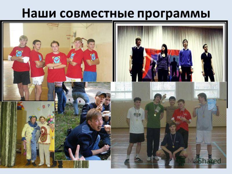 Наши совместные программы