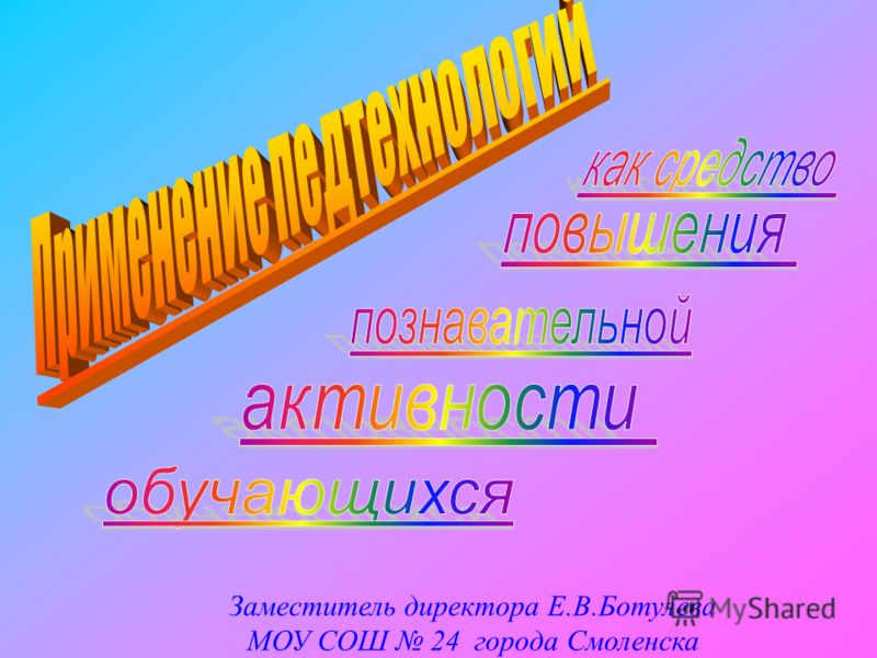 Заместитель директора Е.В.Ботулева МОУ СОШ 24 города Смоленска