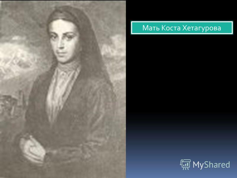 Мать Коста Хетагурова