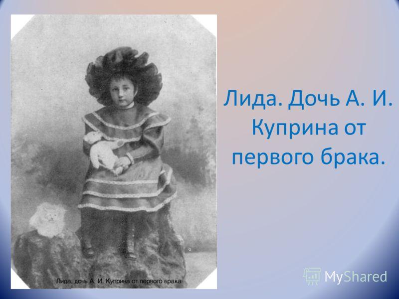 Лида. Дочь А. И. Куприна от первого брака.