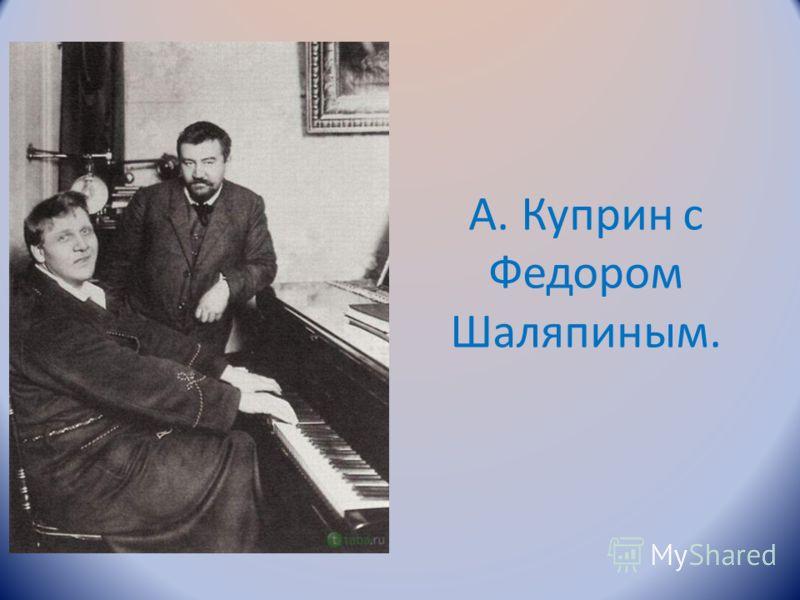 А. Куприн с Федором Шаляпиным.