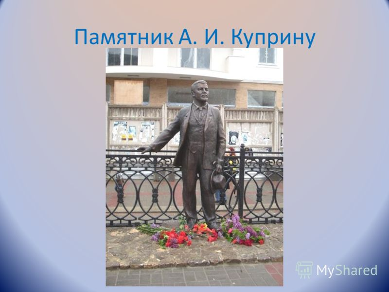 Памятник А. И. Куприну