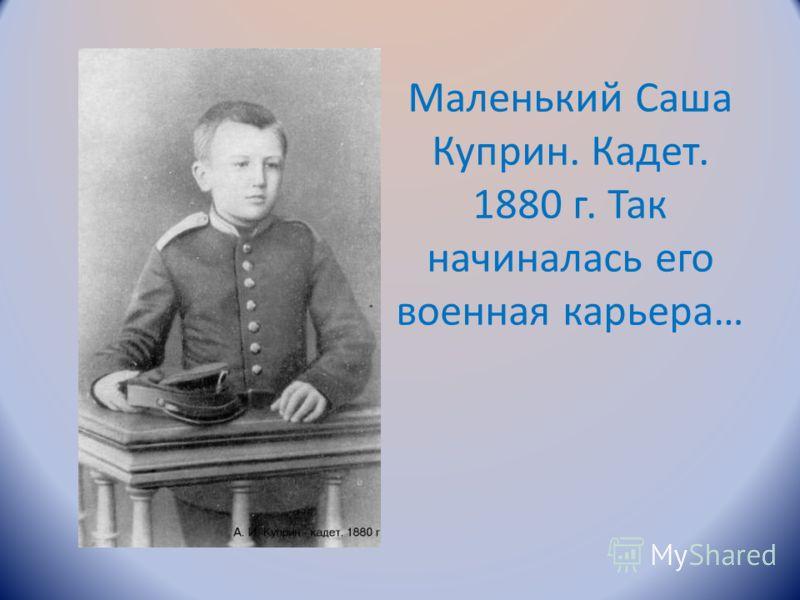 Маленький Саша Куприн. Кадет. 1880 г. Так начиналась его военная карьера…