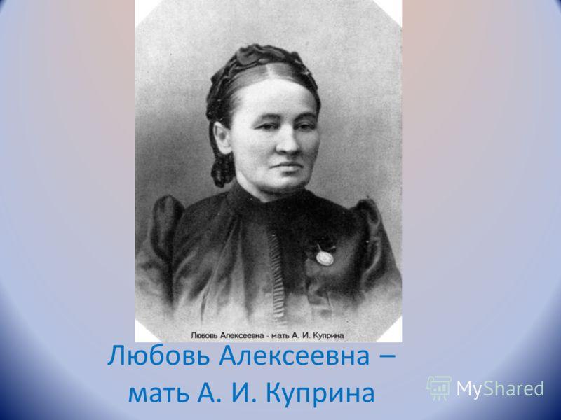 Любовь Алексеевна – мать А. И. Куприна