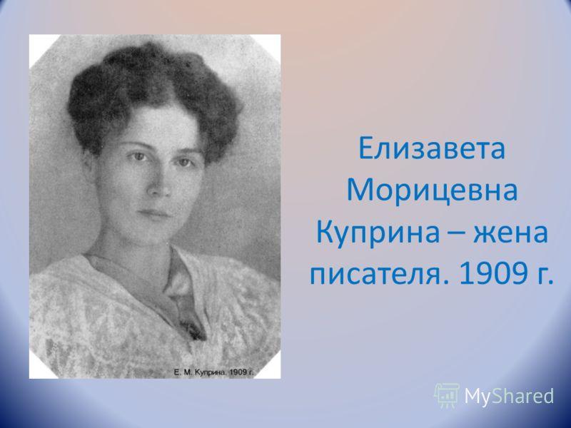 Елизавета Морицевна Куприна – жена писателя. 1909 г.