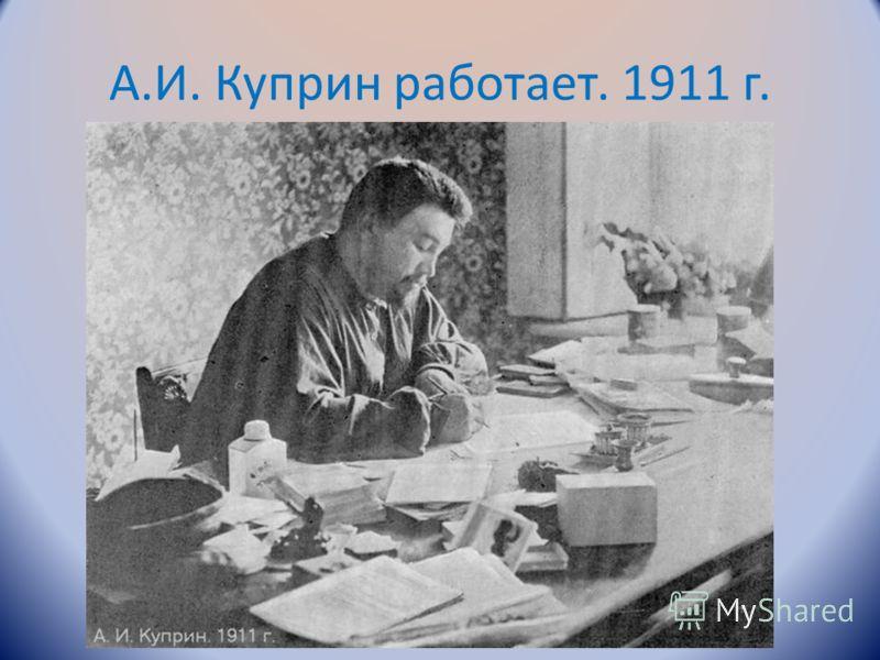 А.И. Куприн работает. 1911 г.