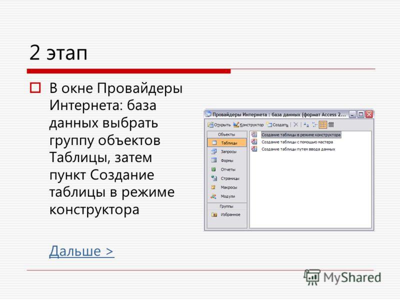 2 этап В окне Провайдеры Интернета: база данных выбрать группу объектов Таблицы, затем пункт Создание таблицы в режиме конструктора Дальше >