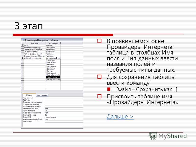 3 этап В появившемся окне Провайдеры Интернета: таблица в столбцах Имя поля и Тип данных ввести названия полей и требуемые типы данных. Для сохранения