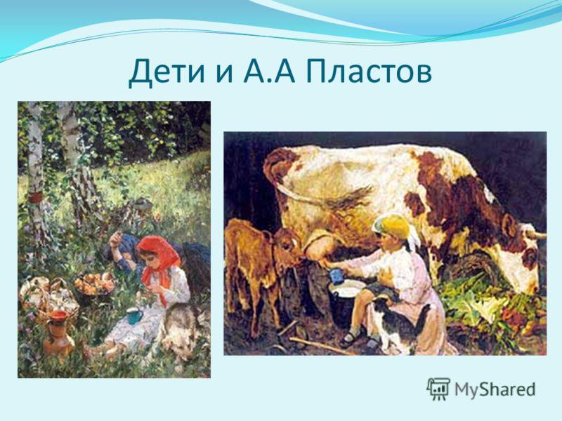 Дети и А.А Пластов